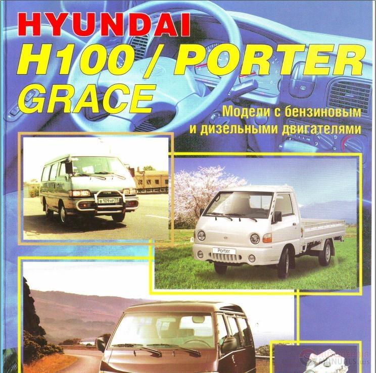 Hyundai H100 Poter Grace Service Rus Auto Repair Manual Forum: Hyundai H100 Electrical Wiring Diagram At Imakadima.org