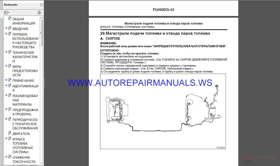 Subaru Tribeca W10 2008 Ru Service Manual