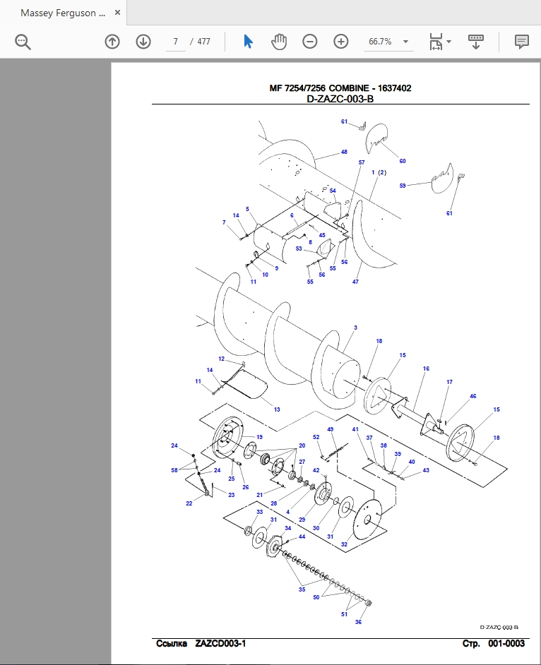 Massey Ferguson Mf 7254 Combine Parts Catalog Manual
