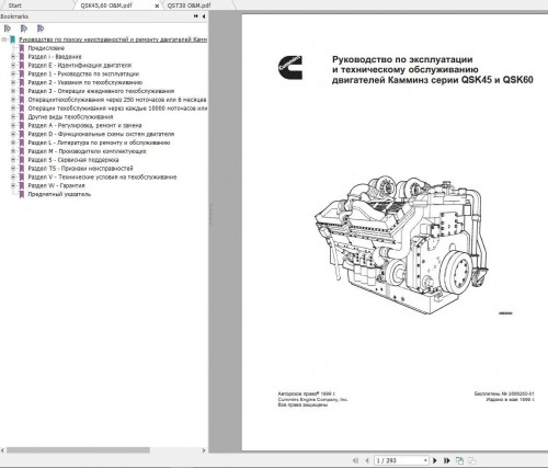 Cummins-Engine-QSK45-QSK60-QST30-Operation--Maintenance-Manual_RU-1.jpg