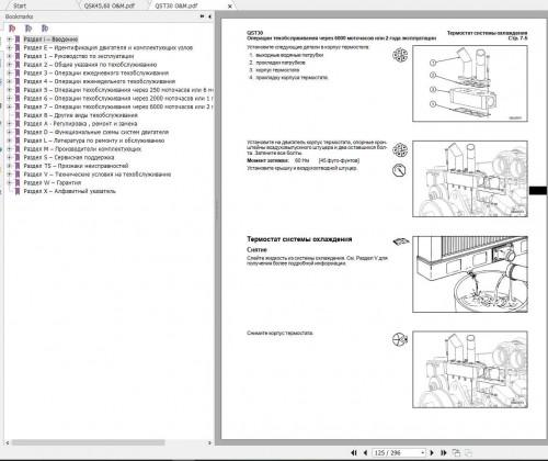 Cummins-Engine-QSK45-QSK60-QST30-Operation--Maintenance-Manual_RU-3.jpg