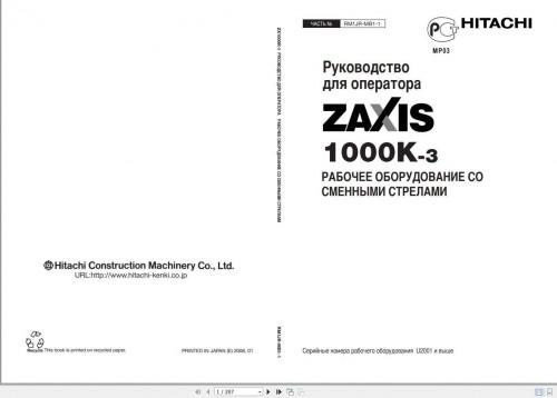 Hitachi-Demolition-Excavator-ZX1000K-3-Operators-Manuals_RU_RM1JR-MB1-1-1.jpg