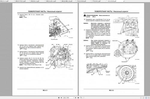 Hitachi-Hydraulic-Excavator-ZX450-ZX470-ZX500-ZX520-Shop-Manuals-RU-3.jpg