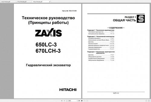 Hitachi-Hydraulic-Excavator-ZX650LC-3-ZX670LCH-3-Shop-Manuals-RU-3.jpg
