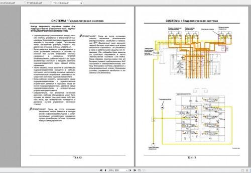 Hitachi-Hydraulic-Excavator-ZX650LC-3-ZX670LCH-3-Shop-Manuals-RU-4.jpg
