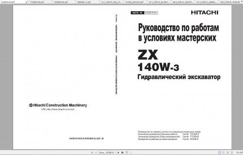 Hitachi-Wheeled-Excavator-ZX140W-3-Shop-Manuals-RU-1.jpg