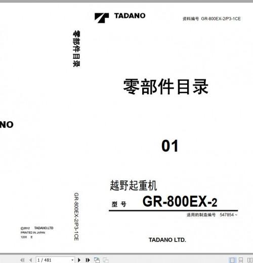 Tadano-Rough-Terrain-Crane-GR-800EX-2_P3-1CE-Parts-Catalog-ENJP-1.jpg